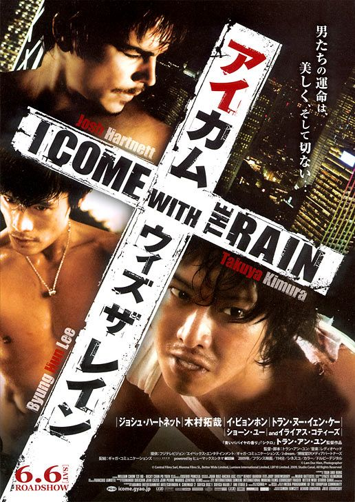 http://www.crankycritic.com/archive09/posters/i_come_with_the_rain.jpg